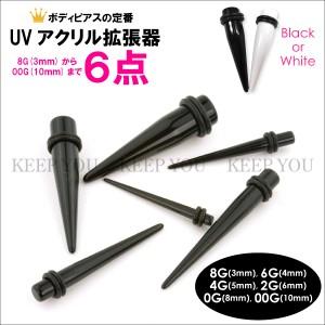 メール便 送料無料 UVアクリル 拡張器 エキスパンダー 6本セット 8G(3mm)〜00G(10mm) ブラック ホワイト ボディピアス ┃