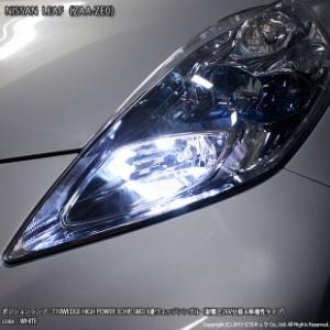 3-A-5 即納★リーフ ZE0対応 LEDポジション T10 High Power 3chip SMD9連シングル球 ホワイト ホワイト 2個