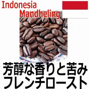 【レギュラー珈琲豆】マンデリン ムンテ・ドライミル 200g/フレンチ/芳醇な香りとシャープな苦み