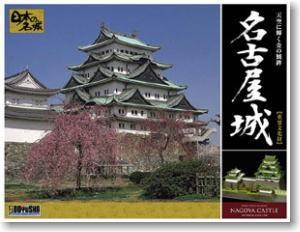 日本の名城 デラックス版【1/350 名古屋城 DX-3】童友社