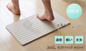 送料無料◆バスマット◆soil ソイル バスマット ウェーブ  珪藻土 速乾 お風呂 マット 足拭きマット 吸収 吸水マット