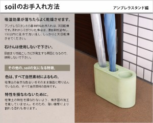 ◆送料無料◆傘立て◆soil(ソイル) アンブレラスタンド 傘たて 傘入れ 傘スタンド 珪藻土 吸水 おしゃれ
