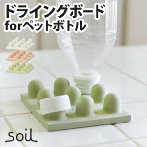 【水切り】soil ソイル ドライングボード for ペットボトル DRYING BOARD 水切り版 珪藻土 エコ 吸水 吸湿