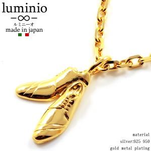 [あす着][送料無料]luminio ルミニーオ ネックレス 革靴モチーフ シルバー925 950 ゴールドメッキ luku01029
