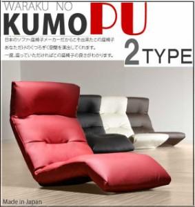 座椅子 座イス リクライニング ハイバック 合成皮革 送料無料 和楽の雲PU 日本製座椅子 リクライニング チェアー  選べる8種4色2タイプ