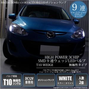 3-A-5 即納★デミオ スカイアクティブ対応 ポジション T10 High Power 3chip SMD9連ウェッジシングル ホワイト 2個