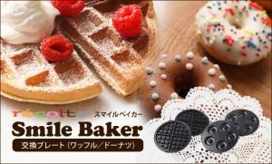 【ホットプレート】recolte(レコルト) Smile Baker スマイルベイカー専用 交換プレート ワッフル ドーナツ
