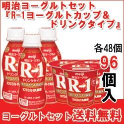 明治『R-1ヨーグルトカップ』『R-1ヨーグルトドリンクタイプ』セット各48個入(計96個)a-b-96