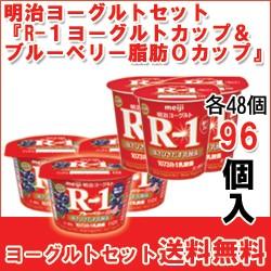 明治『R-1ヨーグルトカップ』『R-1ブルーベリー脂肪0カップ』セット各48個入(計96個)a-c-96