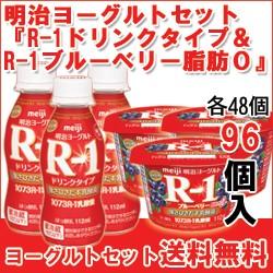 明治『R-1ドリンクタイプ』『R1ブルーベリー脂肪0』セット各48個入(計96個)b-c-96