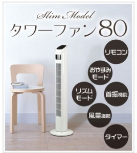 送料無料 タワーファン80 扇風機 リビング扇風機 スリムタワーファン 風量3段階 空気循環 ひんやり エコ節電 リモコン付