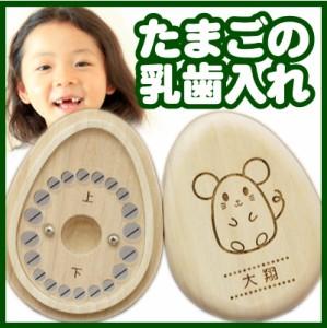 乳歯ケース 名入れ 乳歯 ケース 出産祝 乳歯入れ 干支 保存 木製 《たまごの乳歯ケース》 翌々営業日出荷