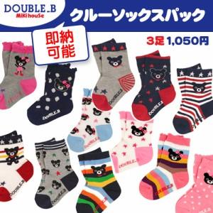 b3d12b630c7d1 令和ギフト 人気☆ミキハウス mikihouse シューズ ダブルB ソックスパック 赤ちゃん ベビー 靴下 くつ下