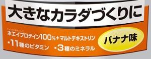 ザバス ウエイトアップ バナナ味 1260g 【プロテイン/SAVAS/明治】