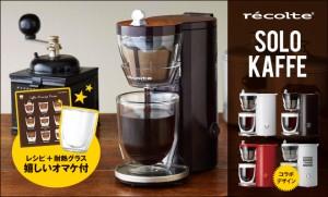 ◆送料無料◆コーヒーメーカー◆recolte レコルト ソロカフェ SLK-1 SOLO KAFFE 1カップコーヒーメーカー