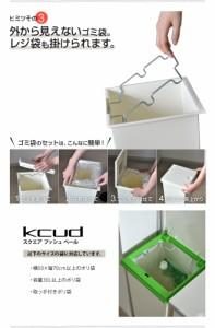 ゴミ箱◆送料無料キャンペーン◆kcud クード スクエアプッシュペール 30L ふた付き ごみ箱 ゴミ箱 分別 スリム 収納 日本製