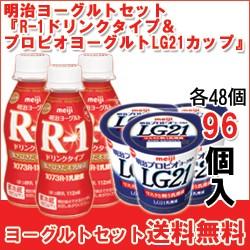 明治『R-1ドリンクタイプ』『プロビオヨーグルトLG21 カップ』セット各48個入(計96個)b-d-96