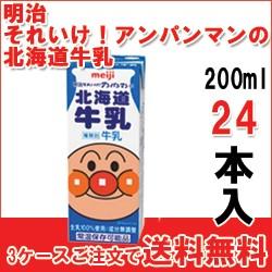明治それいけ!アンパンマンの北海道牛乳 200ml×24本入り 生乳100% 【33%OFF】【代引き不可】M89