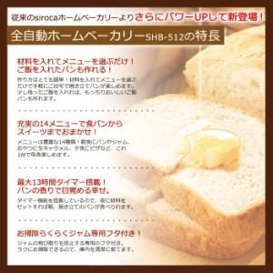 ホームベーカリー 餅 シロカ siroca SHB-512 米粉 ジャム 生キャラメル ソフトパン 餅つき機 もちつき機【送料無料】
