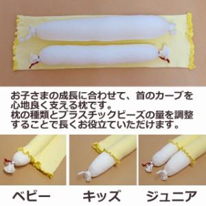 【送料別】☆マイピーロベビー&キッズ(AJ342)☆首のカーブを正しく保つ子供向け枕