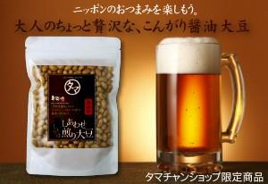 【送料無料】こんがり香味焙煎、無添加卑弥呼醤油仕込み 【しょうゆ煎り豆150g】