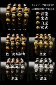 半額 セール メンズ ブレスレット 数珠 俺の石 三色三虎 タイガーアイ 虎目石 /  開運 グッズ / 幸運  / プレゼント  / 天然石