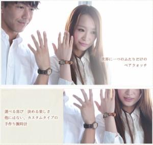 ペアウォッチ セット 時計 刻印無料 セイコー製クォーツムーブメント革 レザー THE LOVE four(ザ・ラブ フォー)