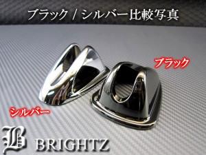 BRIGHTZ デックス M401F M411F メッキアンテナカバー Bタイプ ANTENNA−001
