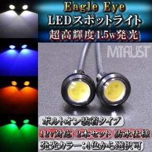 LED スポットライト 高照度 1.5w ワット ボルト固定 防水仕様 2本セット 発光色は全4色から選択可能! DIY デイライト等に【エムトラ】