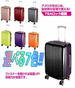 70リットルMサイズ 『トラベルスーツケース』選べる7色(TSAロック付きダブルファスナータイプ)