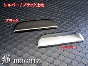 BRIGHTZ MRワゴン MF21S クロームメッキドアハンドルカバー ノブ 1PC DHC−NOBU−061−1PC