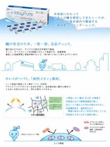 .◇ワンデーピュアうるおいプラス《32枚入》 4箱/1day/コンタクトレンズ/クリアコ