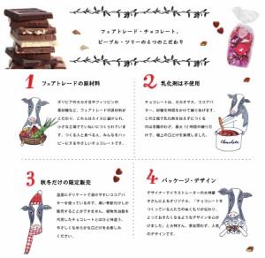 【冬季限定】フェアトレード チョコレート ミルク 50g/オーガニックの優しい味わい