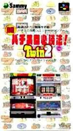 ▲【クリックポスト6個まで164円】SFC スーパーファミコン サミー 実戦パチスロ必勝法!Twin vol.2 h-g-sfc-468【中古】
