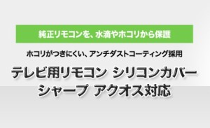 送料無料◆テレビリモコン専用 シリコンカバー シャープ アクオス対応 STV-SH01 (保護カバー/純正リモコン対応) 【生活雑貨】