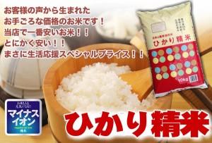 米 10kg お米 白米 [ 送料無料 ] 訳あり 国産 ブレンド米 食品 ひかり精米10キロ