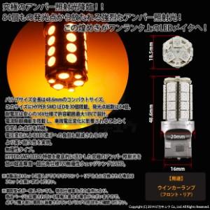 6-B-3 即納★アルファード[ANH/GGH20系]MC後対応 ウインカーT20S HYPER SMD30連LED アンバー2球
