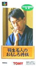 △【クリックポスト6個まで164円】SFC スーパーファミコン トミー 羽生 ...
