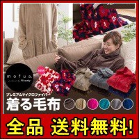 【すぐ使えるクーポン進呈中】【送料無料!ポイント2%】mofua プレミアムマイクロファイバー着る毛布(ガウンタイプ) 着丈150cm