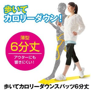 """""""歩いてカロリーダウンスパッツ6分丈(薄型着圧レディーススポーツスパッツ)"""""""