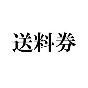 """""""送料券(648円)"""""""
