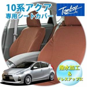 【 10系アクア 】 シートカバー / メープル(撥水加工) / ブラウン / MP-3002 / トヨタ / 普通車・ミニバン