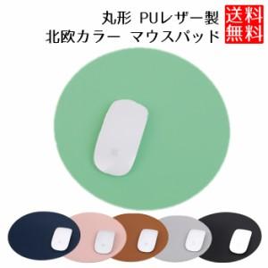 マウスパッド おしゃれ 北欧 円形 丸形 マウス用パッド シンプル パッド