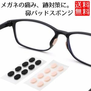 眼鏡 鼻パッド スポンジ 跡がつかない メガネ跡 対策 やわらかい シール 4ペアセット