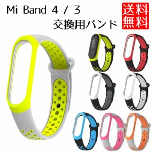 Mi Band Mi Band 4 / 3 Xiaomi 交換ベルト 2カラー ドット 穴あき 替えベルト