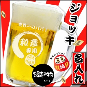 名入れ ビール ジョッキ 名入れ ビールジョッキ グラス ガラス 名前入れ無料 国産 《縁起物ジョッキ》  翌々営業日出荷