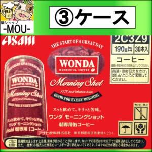 【3ケース】アサヒ ワンダ モーニングショット 190g【コーヒー 缶コーヒー】