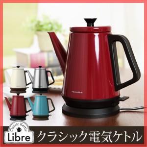 ◆送料無料◆クラシックケトル リーブル Libre レコルト recolte RCK-2 電気ケトル ステンレス