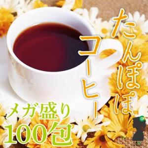 たんぽぽコーヒーメガ盛り100包(目安包数)!送料無料!残留農薬検査済みのノンカフェイン妊婦茶!タンポポ茶【コルツフット】