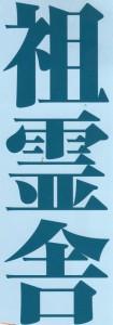 神道専科:祖霊社(神徒壇) 極上 NO86●新白雲・20号(木曽ひのき・塗仕上げ)(巾67x高160x奥62)cm税抜¥1300000円